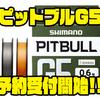 【シマノ】シーズナブル価格の沈むPEライン「ピットブルG5」通販予約受付開始!