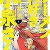 魅力からマナーまで!「ラーメン大好き小泉さん」を読んでみて。