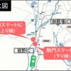 NEXCO中日本 E1 東名高速道路 駒門スマートICが2020年3月に開通