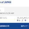 【ANAマイル】マイルが余りまくりなのでザ・ペニンシュラ東京のお食事クーポンに交換した