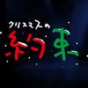 小田和正「クリスマスの約束」2020 TBS放送中止決定!「Paravi」で過去映像配信