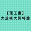 【理工書】大規模大気特論