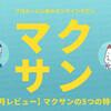 【入会6ヶ月レビュー】ブロガーに人気のオンラインサロン「マクサン」とは?5つの特徴を解説。