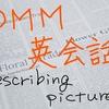 【DMMオンライン英会話の教材 写真描写】~英語力を高めるための教材をご紹介~