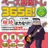 4月26日 高橋竜ベースセミナー開催します!