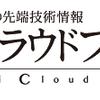 日経クラウドファースト 毎月恒例500円アンケート(10月号)