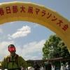 庄和大凧マラソン