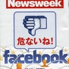 【SNS】Facebookの落とし穴
