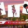 ミニーのスタイルスタジオの秋コスグッズが9月から登場