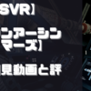 【PSVR】初見動画【アンアーシング・マーズ】を遊んでみての感想と評価!