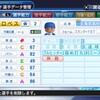 ホセ・ロペス(横浜)【パワナンバー・パワプロ2018】