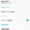 【Android】暗号化をOFFにしたらアプリ起動が速くなった