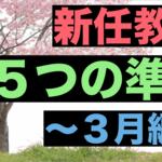 春から先生になるあなたへ〜新任教師が準備した方がいいこと3月編〜
