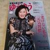 主婦の友社月刊誌「ゆうゆう」11月号そして本日の陶芸教室