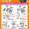【イベント】6/10(土)、6/11(日)電子ドラム体験会開催!!