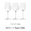 【ワイン】サン・ルイ Twist 1586