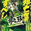 『双亡亭壊すべし』3巻の感想について(?)