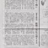 朝日新聞は恥を知れ!