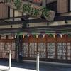 京都の飲み屋街は西に行くほど安くなる?!