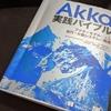 『Akka実践バイブル』を読んだ(前半)