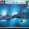 f宇宙戦艦ヤマトTV放映とプラモデル「超巨大戦艦」完成
