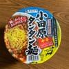 寿がきや小田原タンタン麺(カップラーメンシリーズ)