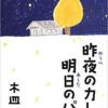 『昨夜のカレー、明日のパン』 寒い日に、ほっと温まる本