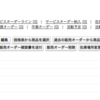 Glovia Order Management (on Salesforce) を使ってみようか (7)