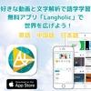 好きな動画と文字解析で語学学習できる無料アプリ登場