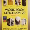 展示『世界のブックデザイン 2019-20』展 鑑賞記録