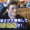 YOUは何しに日本へ? 1月16日 思い出メシ&アイドルとアニメ
