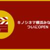 横浜・みなとみらい地区に映画館「kino cinema 横浜みなとみらい」がついにOPEN!!
