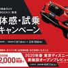 ダイハツ新自由SUV「ROCKY」発売 東京ディズニーランド新施設オープンプレビューご招待、試乗キャンペーン