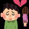 【失恋をどう克服する?】好きな人に振られ、受験勉強に集中できない状態でテストに臨む人に見て欲しい