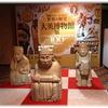 大英博物館展 100のモノが語る世界の歴史 ①