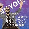 リンゴ・スター2019ライブ セットリスト&レポートin福岡-完全版