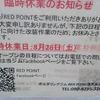 RED POINT運営記Vol7~正式オープンに向けた準備~
