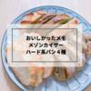 おいしかったメモ|メゾンカイザー(MAISON KAYSER)ハード系パン4種