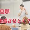 更年期症状の原因は【旦那】!?