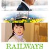 RNR341『RAILWAYS 愛を伝えられない大人たちへ』2011