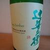 栃木の辻善兵衛さんが変わったお酒を出しているので買ってみました!
