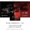 ジキル&ハイド 麗水公演チケット発売