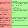 【お得情報】この機会を逃すな!!各ペイメントサービス(QR/バーコード決済)のキャンペーン情報まとめ!!〜PayPay、LINE Pay、オリガミペイ〜