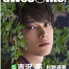 【 吉沢亮×精神】◆喜怒哀楽◆