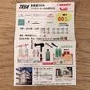 美容室のファミリーセール【お得にヘアケア用品を手に入れるチャンス】