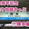 JR西日本30周年記念 乗り放題きっぷで行く!博多金沢弾丸旅行!①博多編