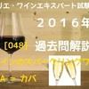 過去問解説 2016年 共通 [048] スペインのスパークリングワイン CAVA
