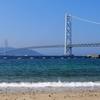 空から日本を見てみよう ― 淡路島 ―
