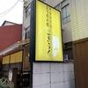関西 女子一人呑み、昼呑みのススメ ごきらく #昼飲み #kyoto  #ごきらく #立ち飲み
