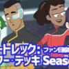 スタートレック:ローワー・デッキ シーズン1のレビュー動画を公開しました